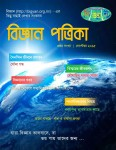 BIGYAN PATRIKA 01_cover