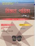 bigyan-patrika-5_thumbnail