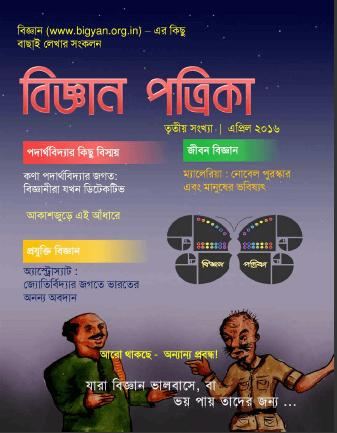 Bigyan Patrika - 03_cover