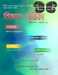 Bigyan 2 Cover