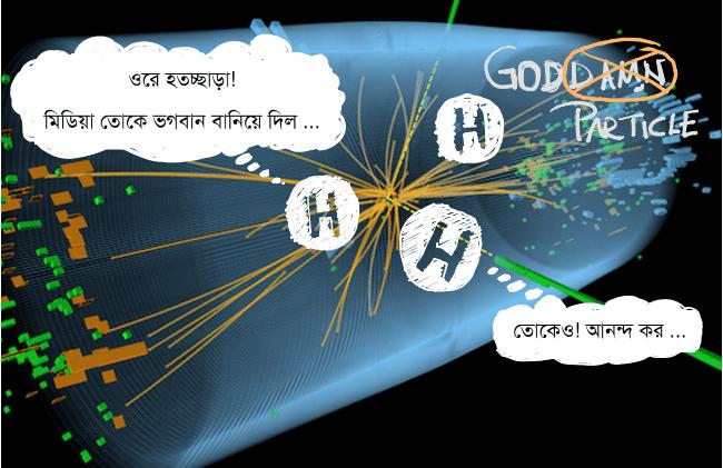 bigyan patrika 3 - Higgs Goddamn